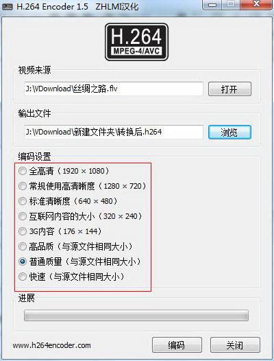H264视频编码器(H264encoder截图2