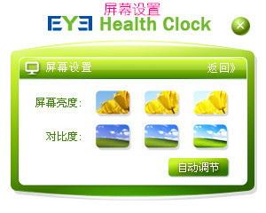 视力保护软件截图2