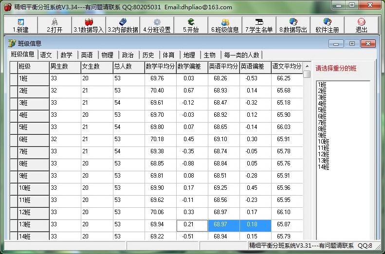 精细平衡分班软件截图2