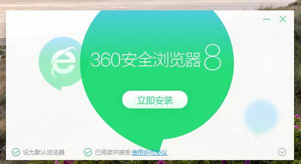 360安全浏览器截图2