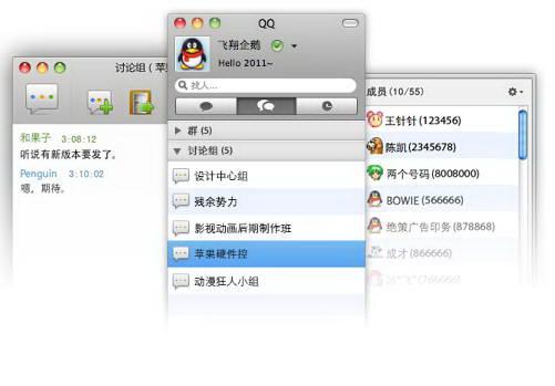 腾讯QQ For Mac截图2