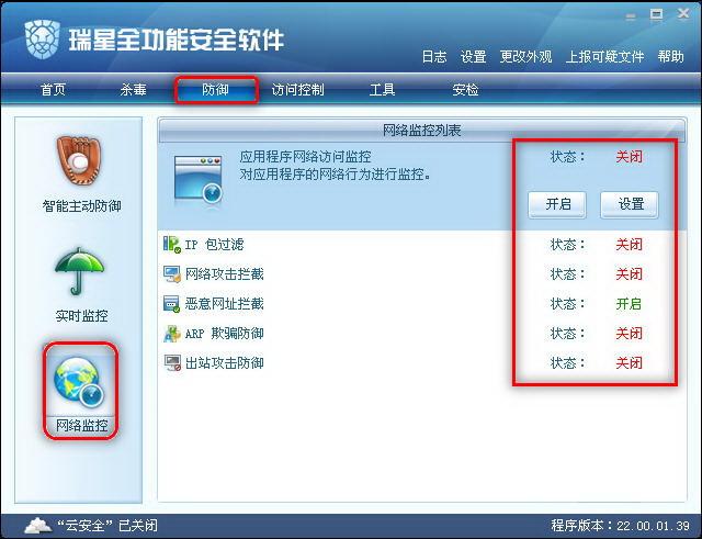 瑞星全功能安全软件2011截图2