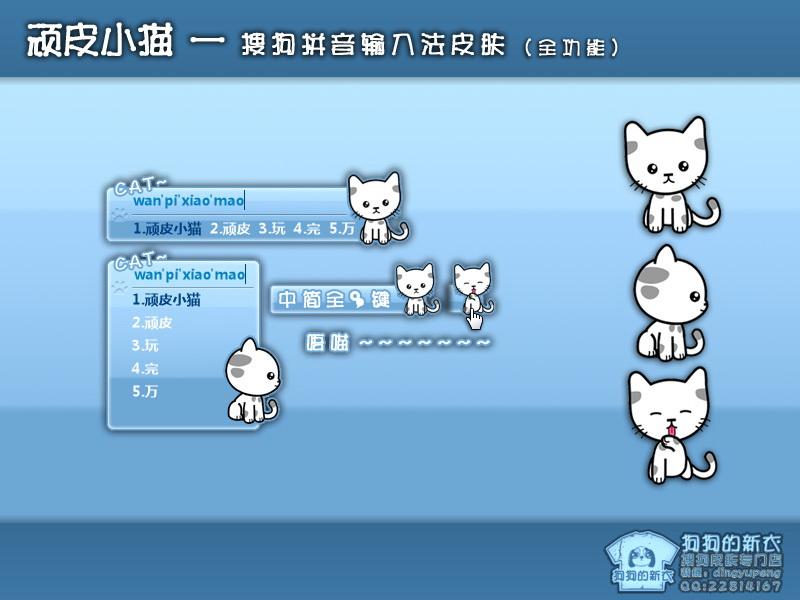搜狗输入法 for mac截图2
