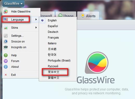 网络防火墙(GlassWire)截图2