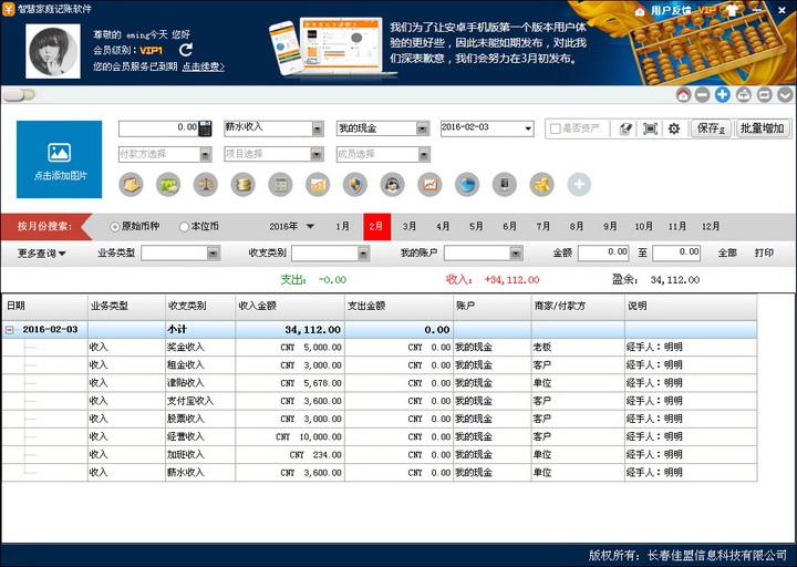 智慧家庭记账软件(家庭记账工具)截图2