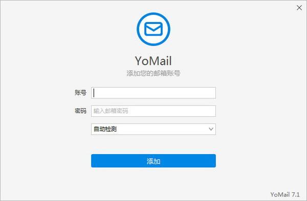 YoMail(邮件客户端截图2