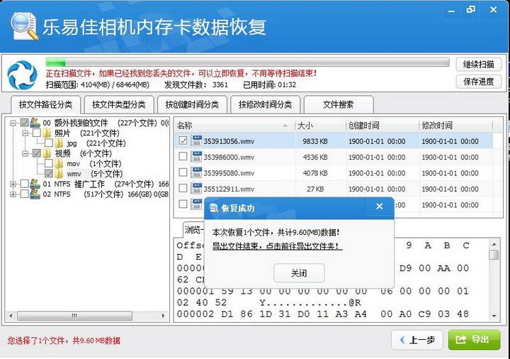 乐易佳相机CF内存卡数据恢复软件截图2