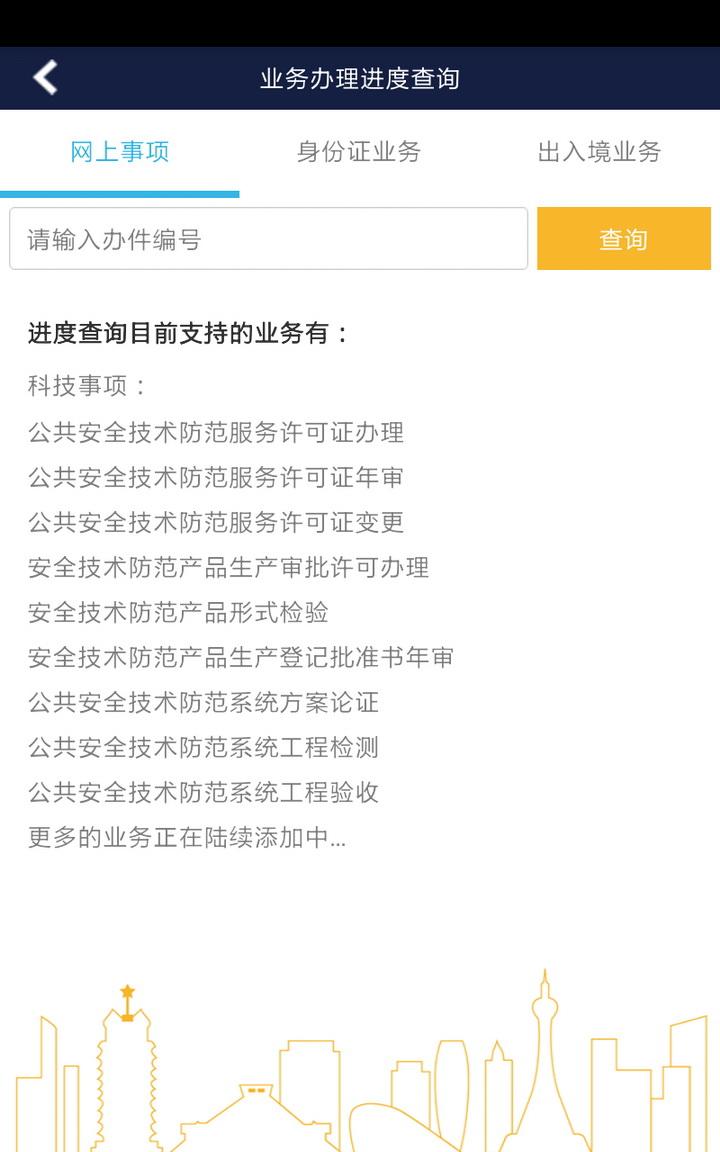 河南警民通电脑版截图2