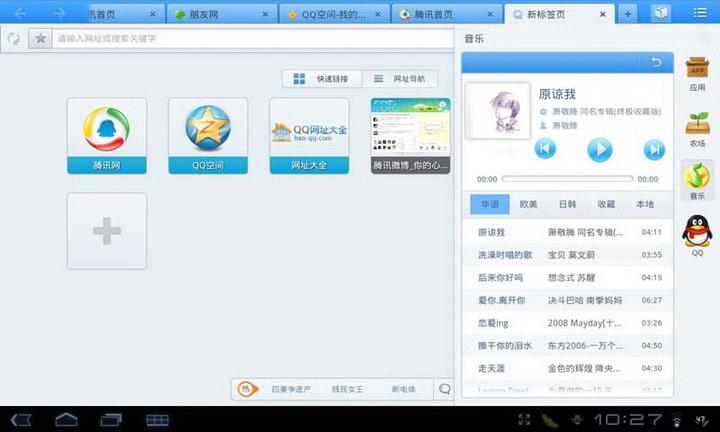 QQ浏览器截图2