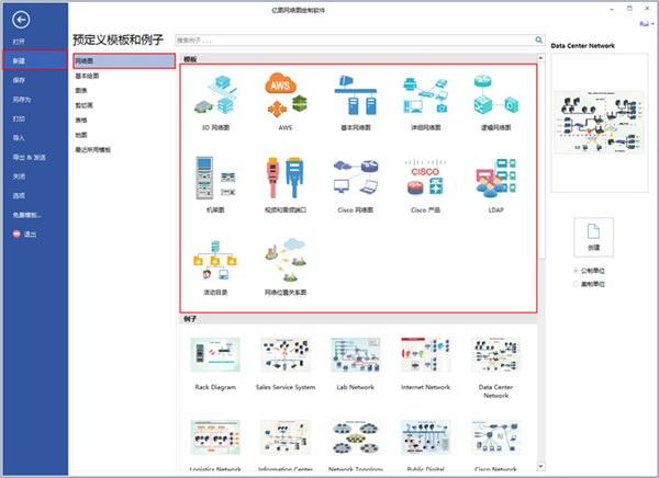 亿图网络图绘制软件截图2