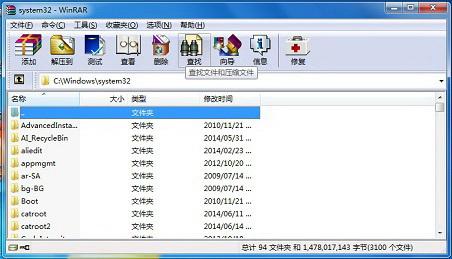 WinRAR(32 bit)简体中文版截图2