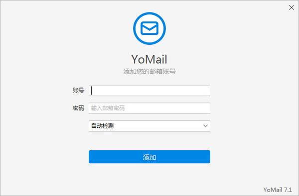 YoMail(邮件客户端)截图2
