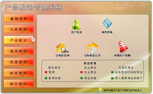 科羽产品配送管理系统截图2