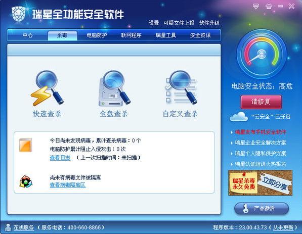 瑞星全功能安全软件2011正式版截图2