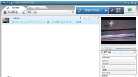 Any Video Converter Free(全能视频转换器)截图2