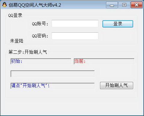 创易QQ空间刷人气大师截图2