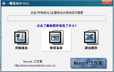 一键优化XP截图1