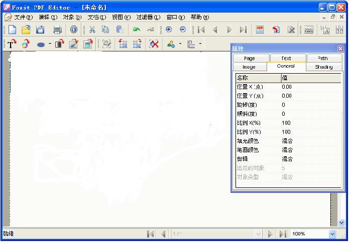 福昕PDF编辑器(Foxit PDF Editor)截图1