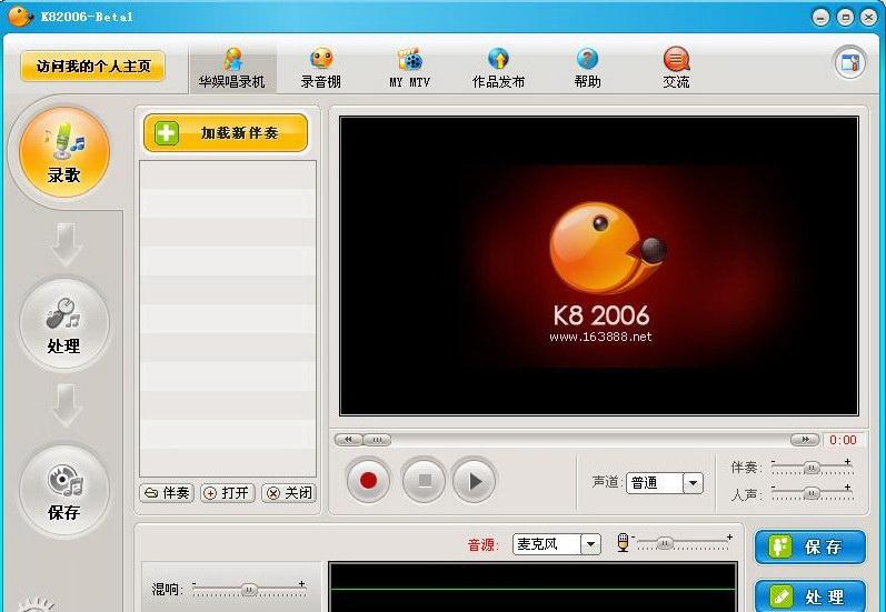 K8录音软件截图1