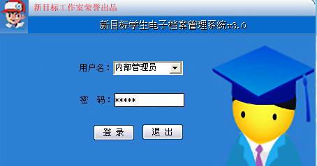新目标学生电子档案系统截图1