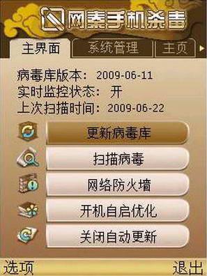 网秦手机杀毒软件截图1