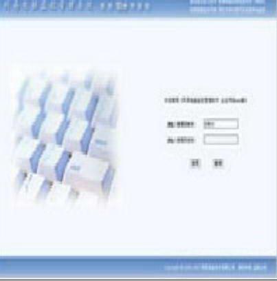 同易企业网络局域网监控软件截图1