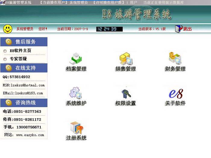 e8旅游管理软件截图1