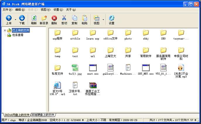 3ADisk网络硬盘截图1