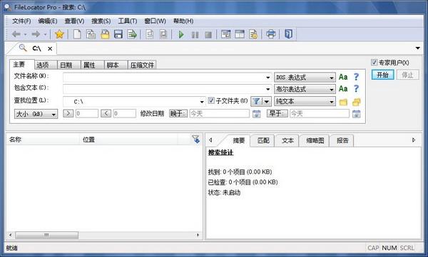 FileLocator Pro截图1