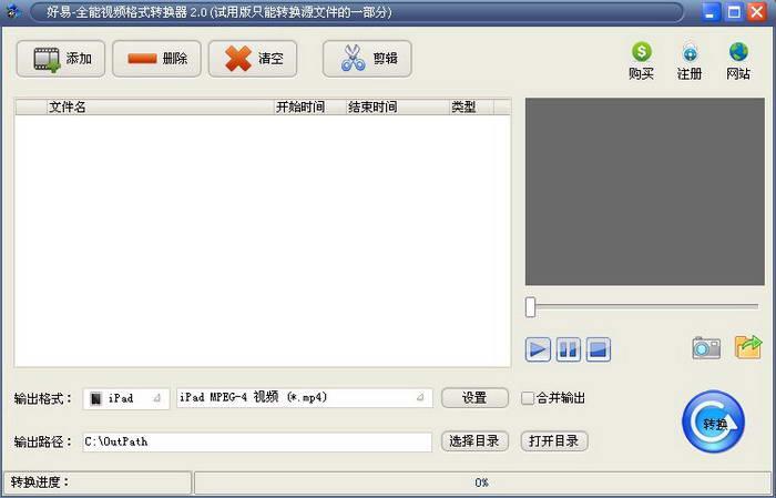 好易全能视频格式转换器截图1