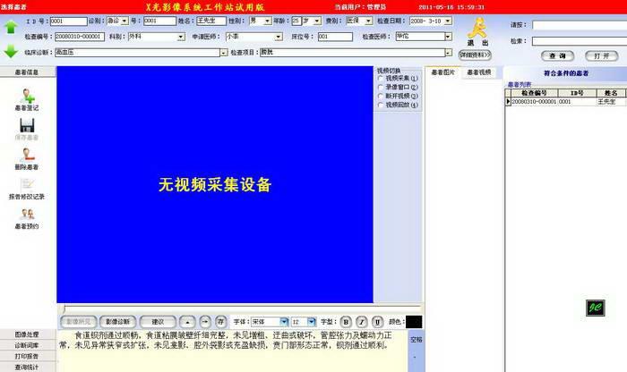 杰软X光影像系统工作站截图1