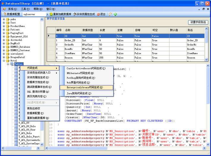 广州爱奇迪Database2Sharp截图1