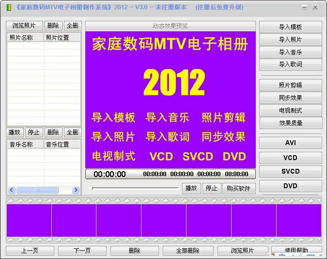 家庭数码MTV电子相册制作系统2012截图1
