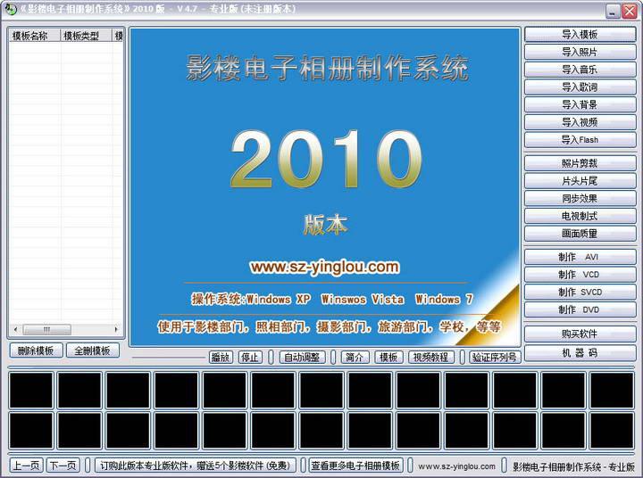 影楼电子相册制作系统-专业版截图1