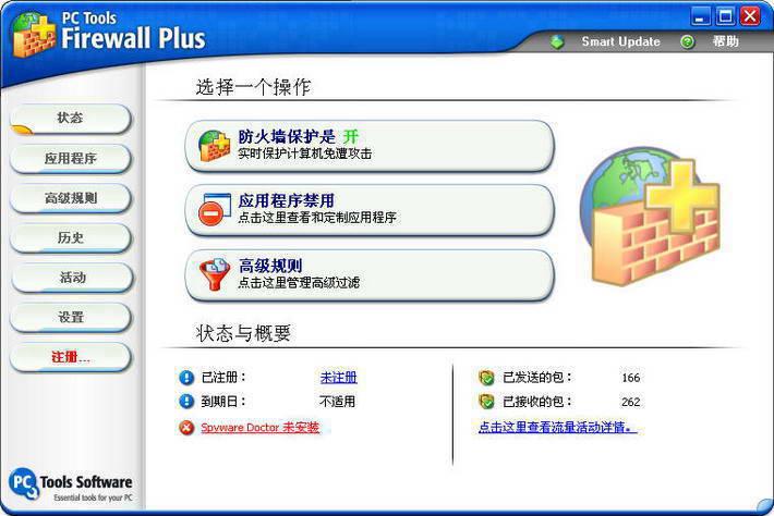 PC Tools Firewall Plus截图1
