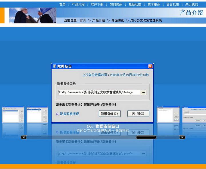 灵闪公文收发管理系统截图1