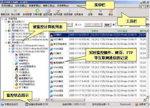 eMCorp局域网上网监控软件截图1