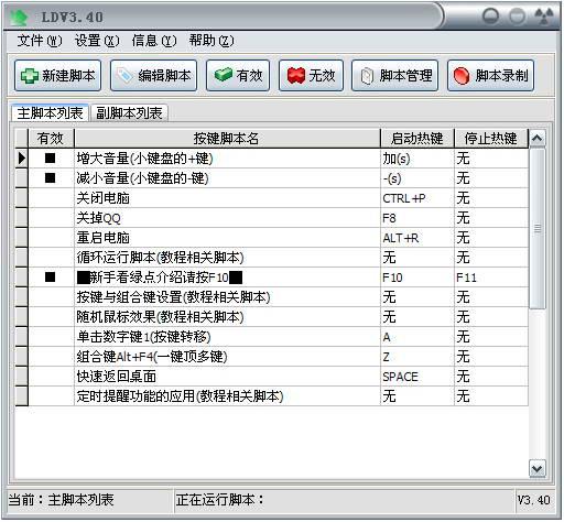 绿点按键(键盘鼠标自动点击)截图1