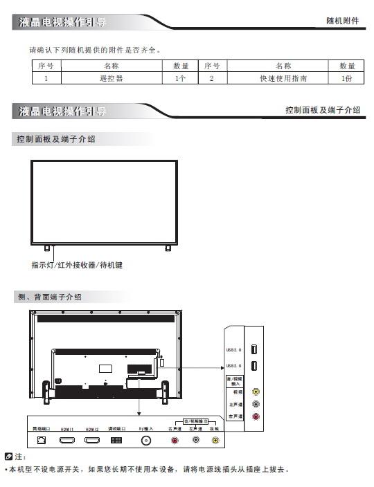 创维643X5E液晶彩电使用说明书