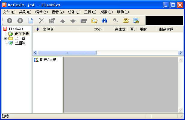 网际快车FlashGet截图1
