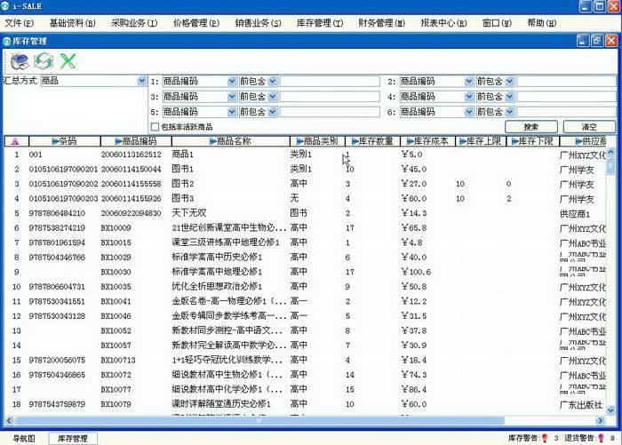 颐讯图书软件租售版截图1
