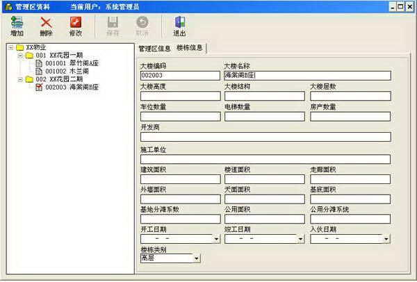 畅通物业管理软件截图1