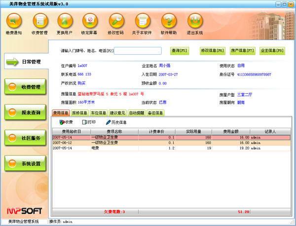 美萍物业管理系统截图1