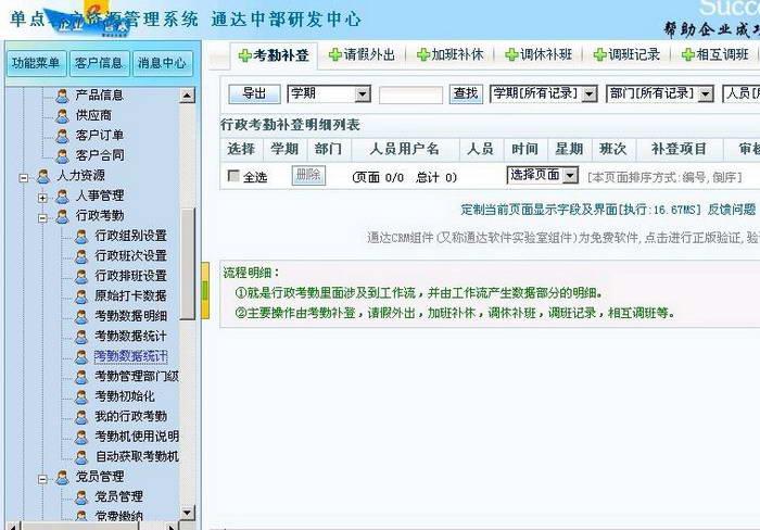单点CRM系统(开源免费)截图1