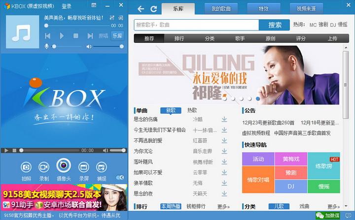 KBOX(原新浪9158虚拟视频)截图1