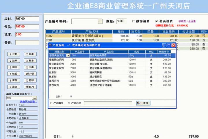 企业通E8商业管理系统文具书店版截图1