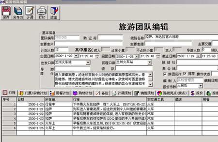 e8旅游管理软件截图2