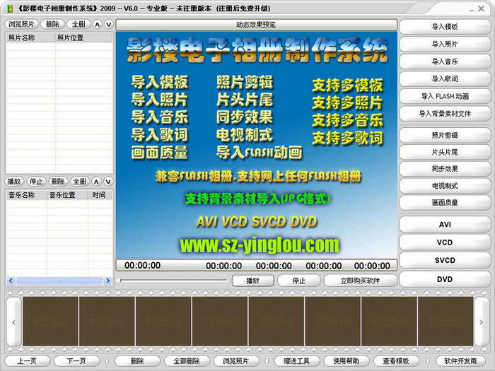 影楼电子相册制作系统-专业版截图2