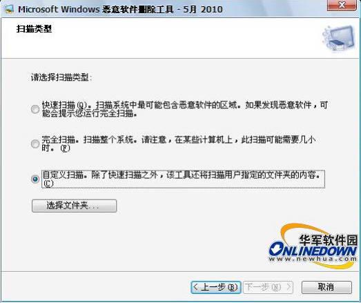 微软恶意软件删除工具中文版