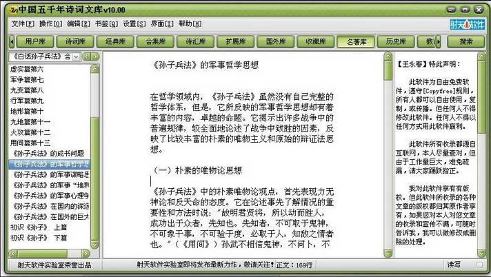 中国五千年诗词文库截图2